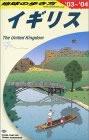 海外旅行ガイドブック/イギリス