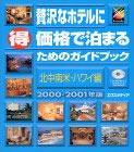 海外旅行ガイドブック/ハワイ/HAWAI