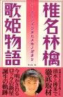 椎名林檎/東京事変