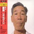 奥田民生(オクダタミオ)/ユニコーン