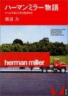 EAMES/イームズ【ハーマンミラー】