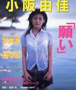 小阪由佳ファースト写真集「願い」