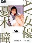 憂木瞳/ゆうきひとみ