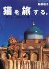 ペット/ネコ