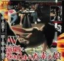 三上翔子/AV女優